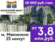 Квартира за 38000 рублей в месяц! Квартиры у Москва-реки от 3,8 млн. руб!